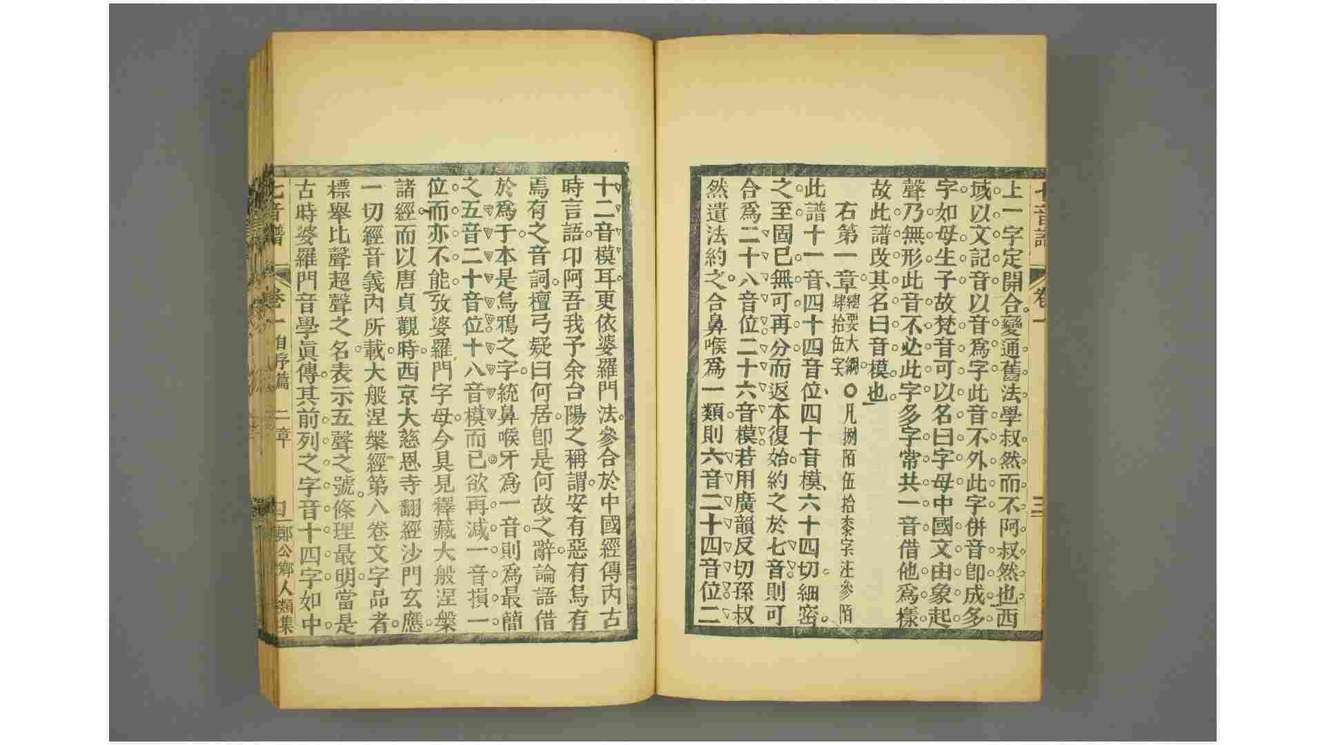 七音谱 卷1 3 张祥晋 撰 松石堂 民国25年