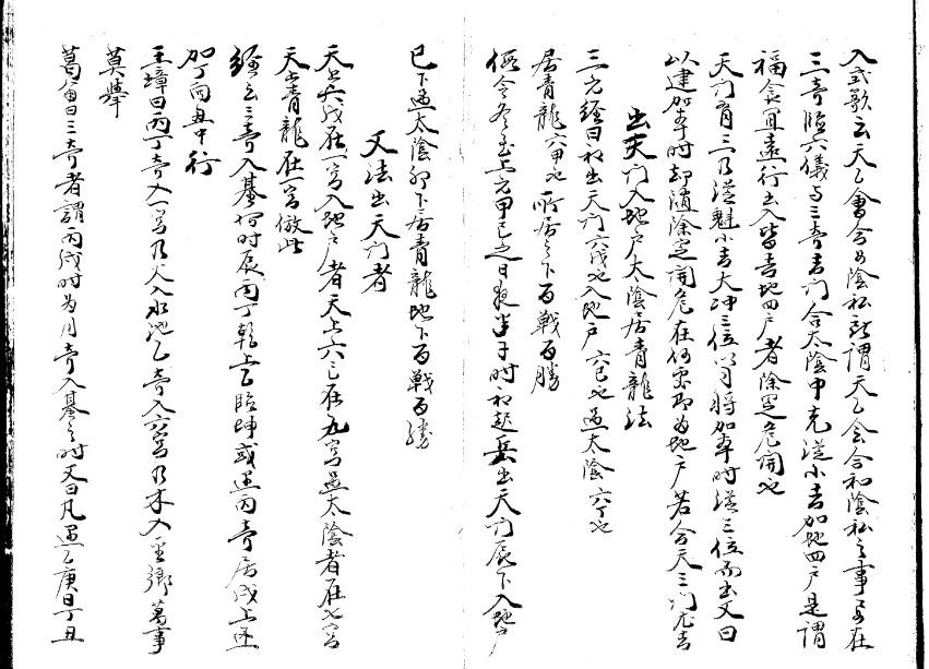 太乙紫微灵台秘典九总八卦造宅三白都天撼龙经
